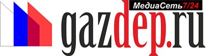GazDep.ru — Эксперт нашего города